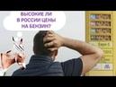 Высокие ли в России цены на бензин Уши Машут Ослом 43 О Матвейчев