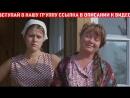 Любовь и голуби новый клип Супер