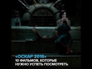 """Фильмы-номинанты на """"Оскар-2018"""", которые нужно успеть посмотреть"""
