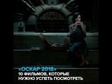 Фильмы-номинанты на