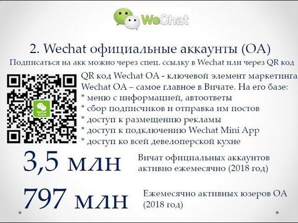 Wechat презентация Вичат возможности для рекламы