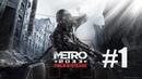 Metro 2033 Redux прохождение часть 1