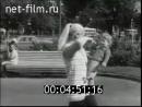 Киножурнал Советский спорт №9. 1971 г. Городки в Коммунарске