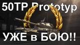 Польская ИМБА 50TP Prototype УЖЕ В ПРОДАЖЕ!! ЛУЧШЕ ЗАЩИТНИКА!!!