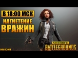 Раковальня Live №88 | PlayerUnknowns Battlegrounds