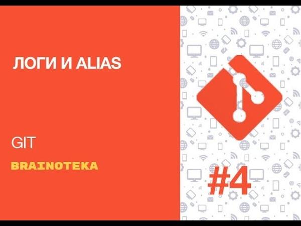 Введение в GIT. Урок 4. Логи и Alias