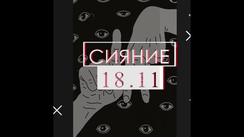 СИЯНИЕ 18.11 das Eigenheim