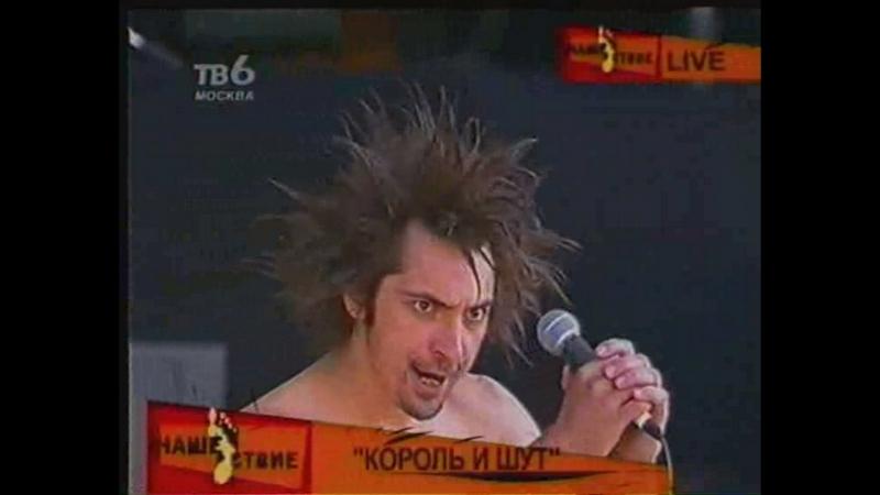 Король и Шут - Лесник (Нашествие 2001)