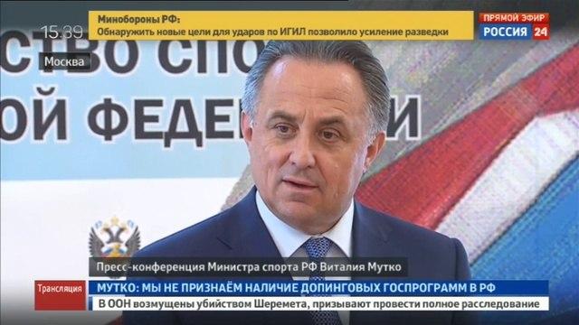 Новости на «Россия 24» • Пресс-конференция министра спорта Виталия Мутко. Полная версия