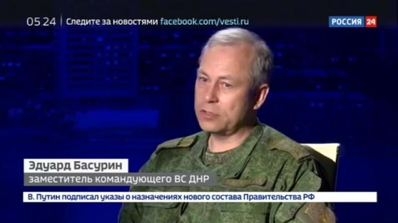 Эдуард Басурин на Россия 24. Война в Донбассе (подробности)
