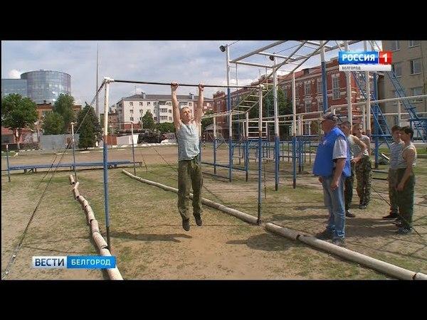 ГТРК Белгород - Около 250 курсантов ВПК собрались в Белгороде