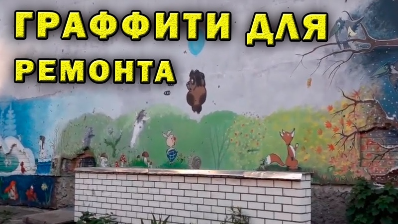 Крутое граффити 😁 Ремонт фасада своими руками