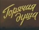 Горячая душа, 1959 г.