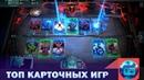 Топ карточных игр на ПК | Лучшие ККИ игры для PC PS4 Xone IOS Android