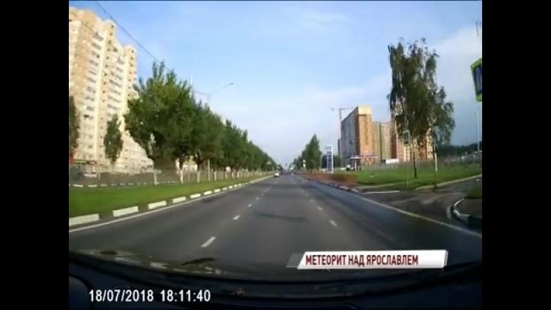 Над Ярославлем пролетел метеорит