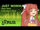 DDLC animatic [Just Monika] Random Encounters musical RUS song cover