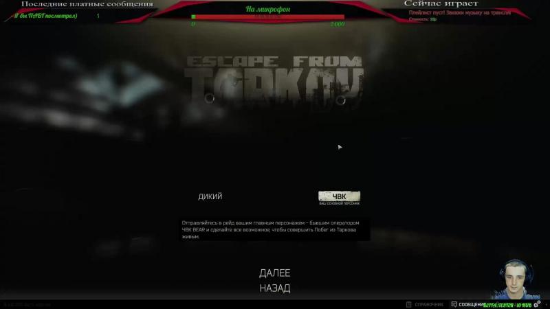 играем в бета) Escape From Tarkov