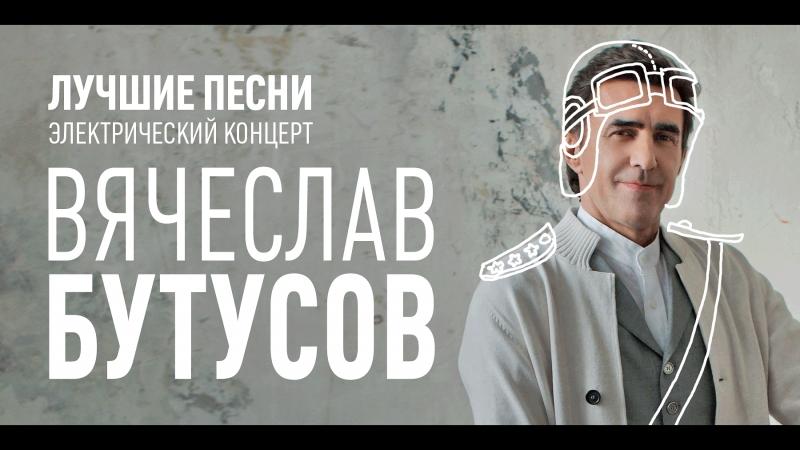 Вячеслав Бутусов — Апостол Андрей (Наутилус Помпилиус 35 лет. 10 февраля 2018)