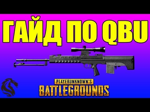 ГАЙД ПО QBU в PlayerUnknown's Battlegrounds