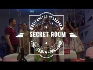 Secret Room || Alina_birthday_party
