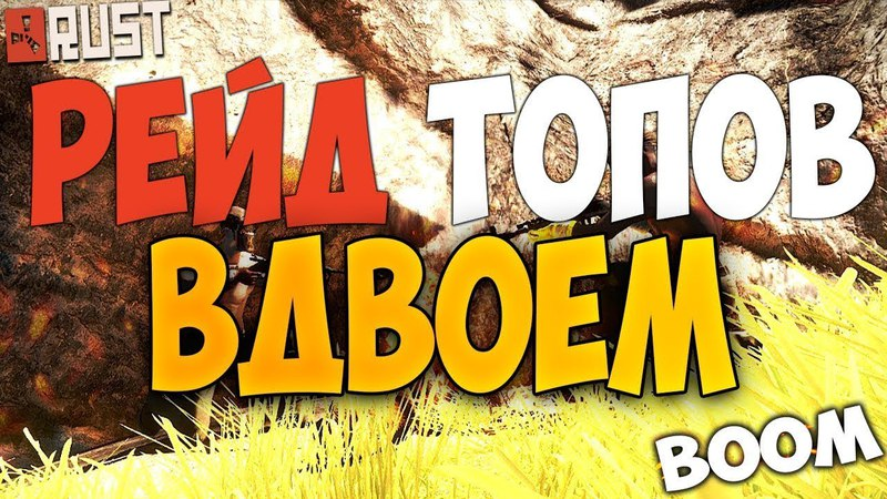 Rust Рейд ютубера Pusja Play 1000% окуп