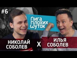 ЛИГА ПЛОХИХ ШУТОК #6 | Николай Соболев x Илья Соболев