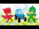 Герои в масках песня для детей обучающий мультик учим цвета Синий трактор Семья пальчиков