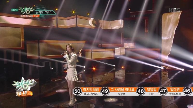 뮤직뱅크 Music Bank - 잊어도 그것이 - 미교 (Nevertheless - Mi Gyo).20180202