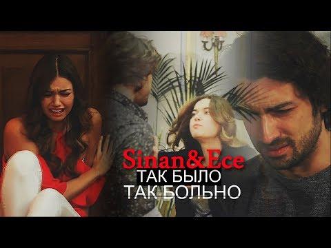 ► Sinan Ece | EcSin || Так было,так больно
