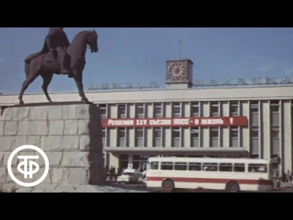Махачкала. Дагестанская АССР. 1976 г.