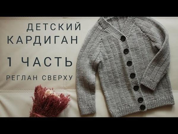 Вяжем ДЕТСКИЙ КАРДИГАН • 1 Часть