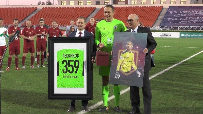 Прощальный матч Друзья Рыжикова Фанаты Рубина голкипер покинул команду