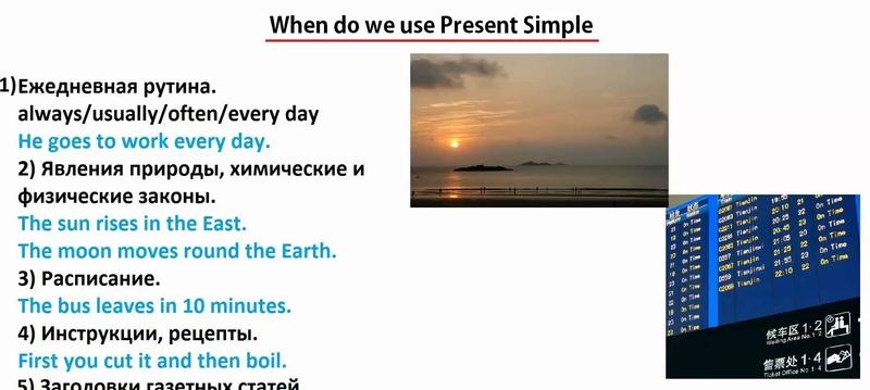 Present Simple Tense - Урок 1