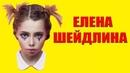 Елена Шейдлина биография Elena Sheidlina