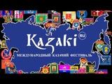 фестиваль kazaki ru