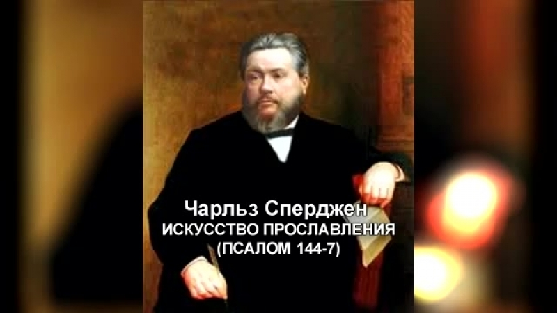 008 ИСКУССТВО ПРОСЛАВЛЕНИЯ