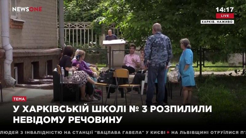 В Харьковской школе № 3 распылили неизвестное вещество 22.05.18