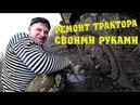 Деревенские будни - курица на гусиных яйцах / КРС / Ремонт трактора своими руками - полуось оборвало