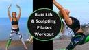 Пилатес для шлифовки и подтяжки ягодиц Butt Lift and Sculpting Pilates Workout