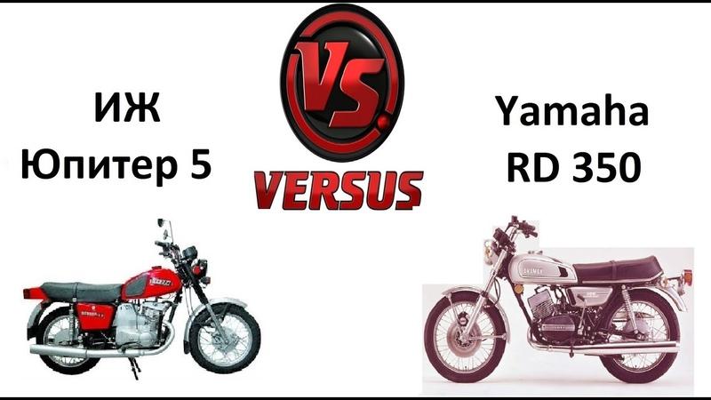 ИЖ Юпитер 5 против Yamaha RD 350 (Jupiter 5 VS Yamaha RD 350)