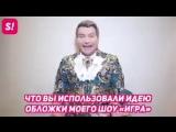 Великий Басков обвинил какого-то Оззи Осборна в плагиате