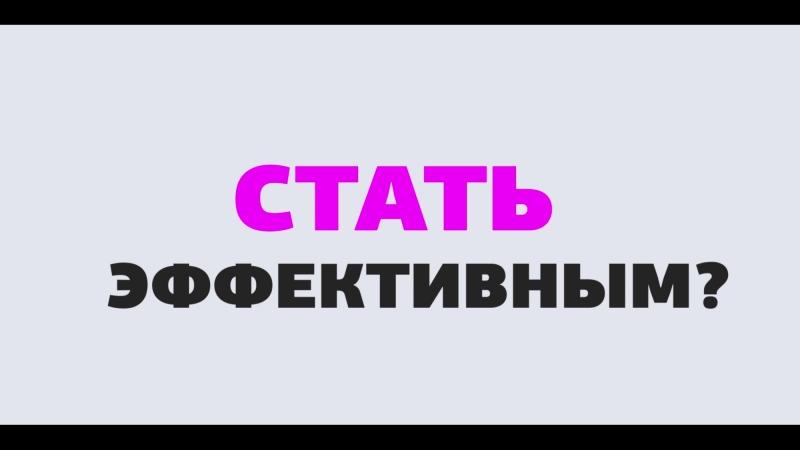 Промо ролик на мастер класс Светланы Волковой 29 мая