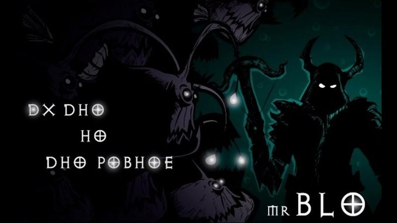 [Алексей Блохин] Stream Diablo 3 от mrBLO: XIII НекроДХсезон