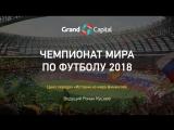 Чемпионат мира по футболу 2018. Истории из мира финансов. Выпуск 10.