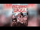 Республика ШКИД 1966.