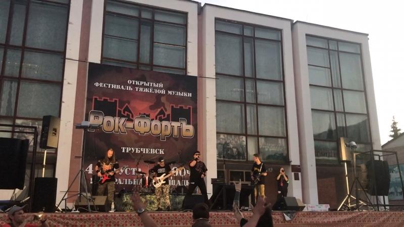 От винта исполнение группа Alacris г Трубчевск