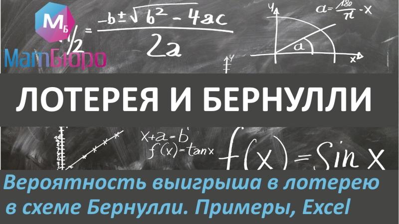 Решение задач о лотерейных билетах по формуле Бернулли