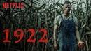 1922 - (2017 - ужасы, триллер, драма, криминал(4К)
