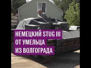 Немецкий StuG III от умельца из Волгограда