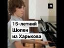 15-летний музыкальный гений, перенесший инсульт